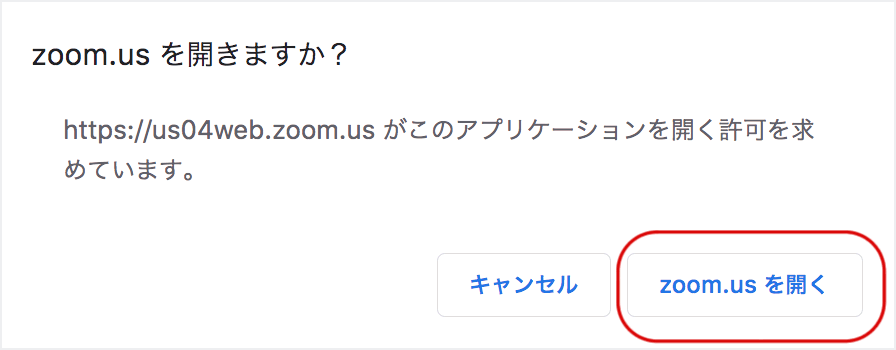 PC_zoomを開きますかダイアログ
