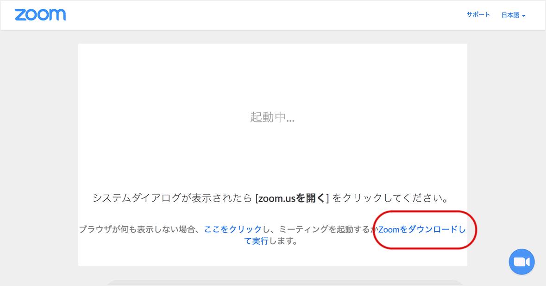 PC_ダウンロード画面