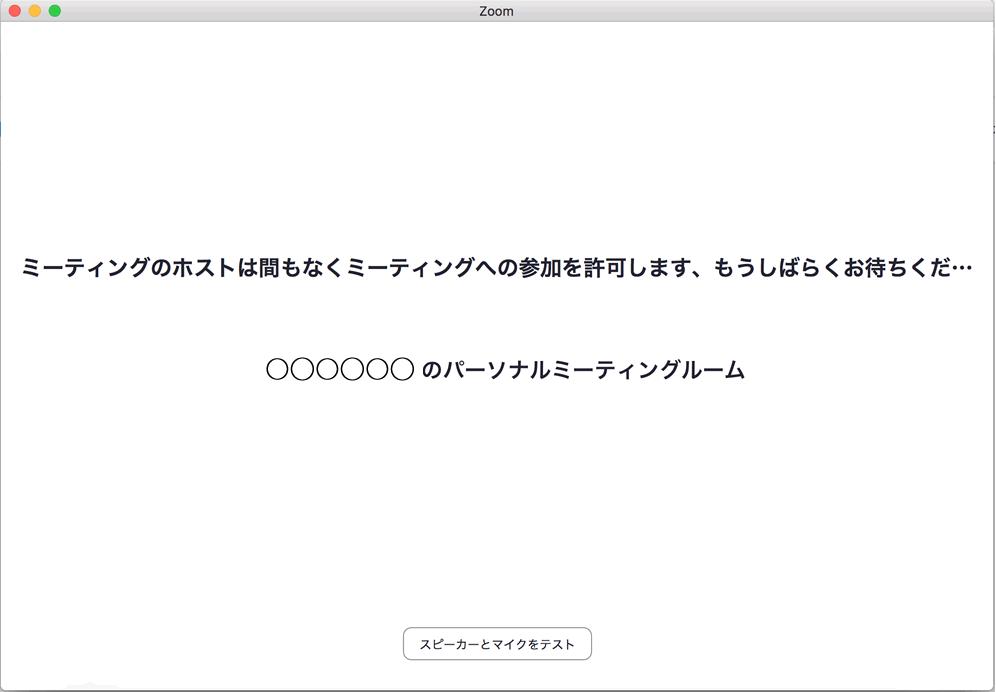 PC_Zoomの待機中画面キャプチャ