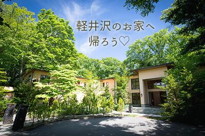 軽井沢のお家に帰ろう